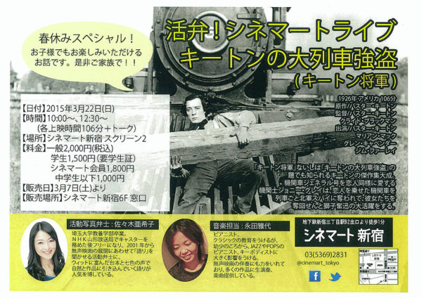 3月22日活弁!シネマートライブvol.11