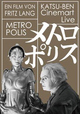 1月15日(日)、16日(月)活弁!シネマートライブでメトロポリス再演決定!