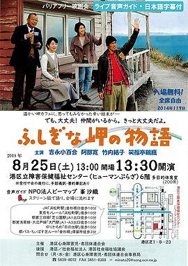 8月25日 バリアフリー映画上映会