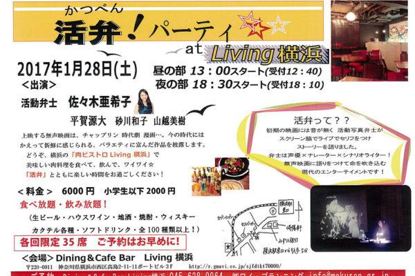 1月28日活弁!パーティ☆at 肉ビストロ Living 横浜