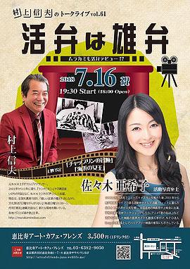 7月16日(月・祝)村上信夫のトークライブ Vol.61