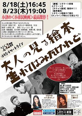 8月18日(土)23日(木)活弁!シネマートライブ51th!